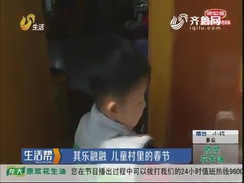 烟台:其乐融融 儿童村里的春节