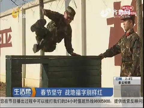 潍坊:春节坚守 战地福字别样红