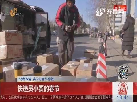 济南:快递员小贾的春节
