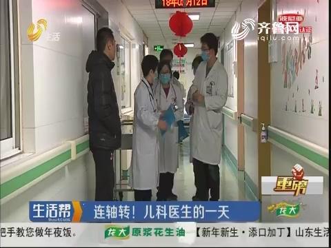 【重磅】济南:连轴转!儿科医生的一天