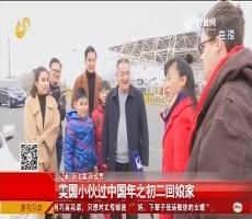 美国小伙过中国年之初二回娘家