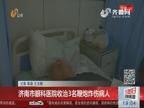 济南市眼科医院收治3名鞭炮炸伤病人
