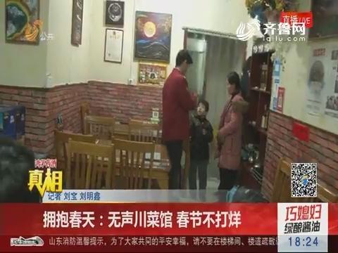 【真相】拥抱春天:无声川菜馆 春节不打烊