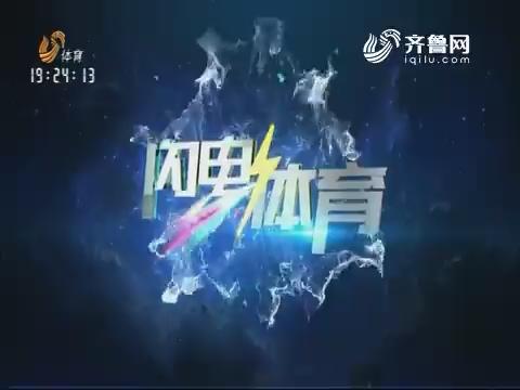 20180217《闪电体育》:特别节目杨方旭专访