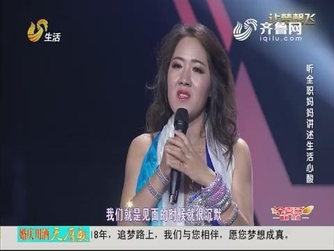 20180217《让梦想飞》:全职辣妈张玉娇讲述生活辛酸