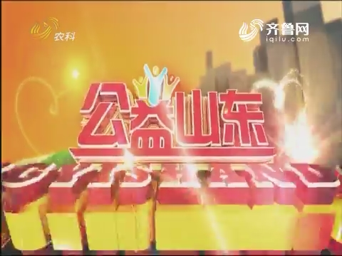 20180217《公益山东》:关注消防 平安你我