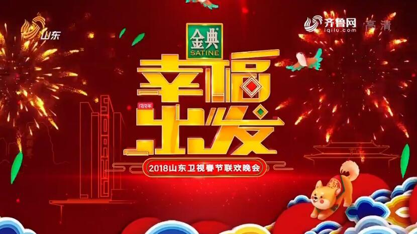 2018山东卫视春晚完整版