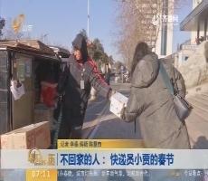 【闪电新闻排行榜】不回家的人:快递员小贾的春节