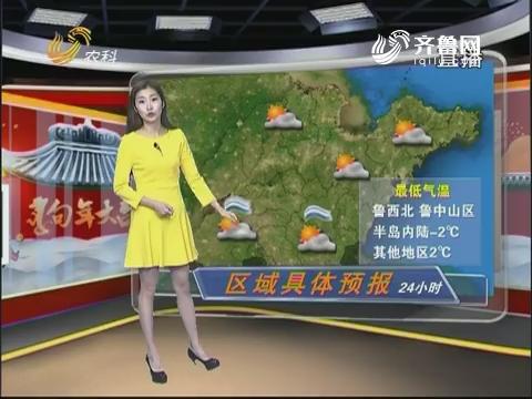 看天气:鲁西北鲁中山区 半岛内陆-2℃其他地区2℃