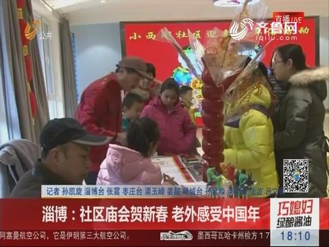 淄博:社区庙会贺新春 老外感受中国年