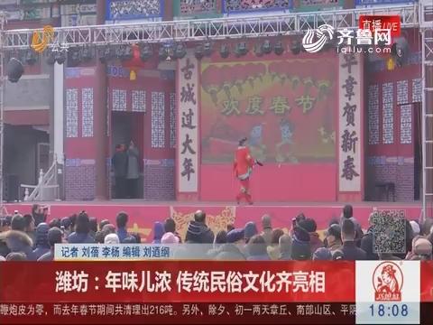 潍坊:年味儿浓 传统民俗文化齐亮相