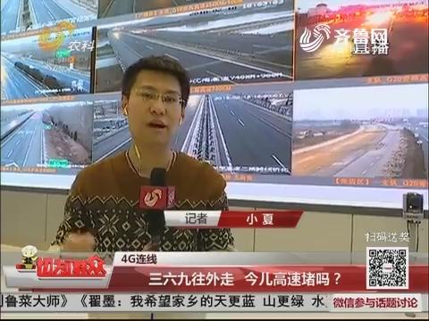 【4G连线】三六九往外走 2月18日高速堵吗?