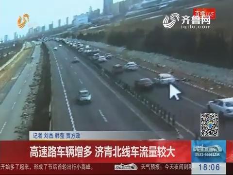 高速路车辆增多 济青北线车流量较大