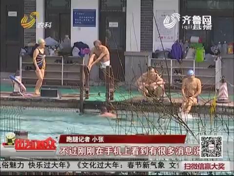 """【群众新闻】2月19日""""雨水""""无雨水 大年放心过"""