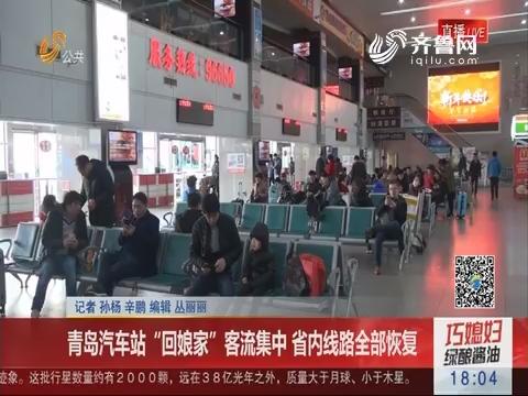 """青岛汽车站""""回娘家""""客流集中 省内线路全部恢复"""