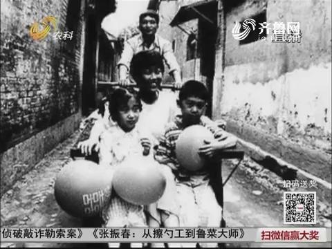 张振春:从擦勺工到鲁菜大师