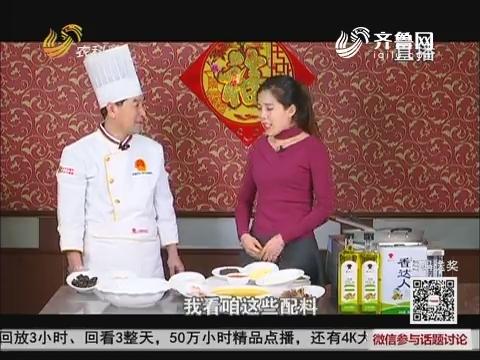 鲁菜大师教做家常菜:全家福