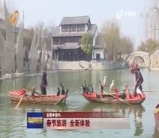 【幸福中国年】春节旅游 全新体验