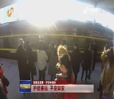 【新春走基层·平安中国年】护航春运 平安回家