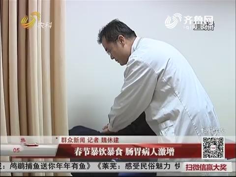 【群众新闻】春节暴饮暴食 肠胃病人激增