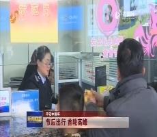 【平安中国年】节后出行 首轮高峰