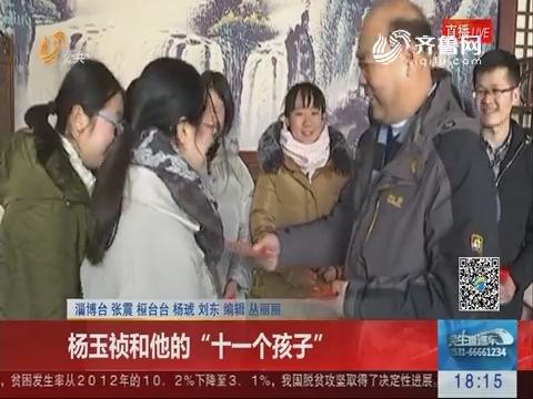 """淄博:杨玉祯和他的""""十一个孩子"""""""