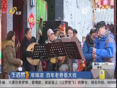 青岛:年味浓 百年老巷看大戏
