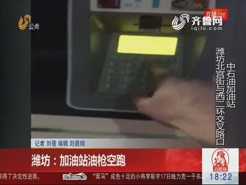 【闪电连线】潍坊:加油站油枪空跑