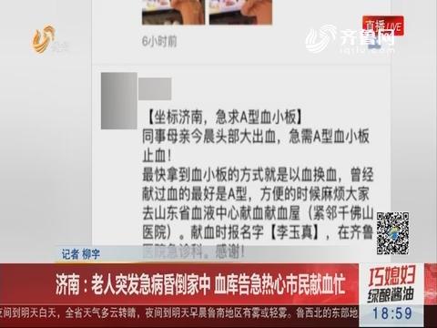 济南:老人突发急病昏倒家中 血库告急热心市民献血忙