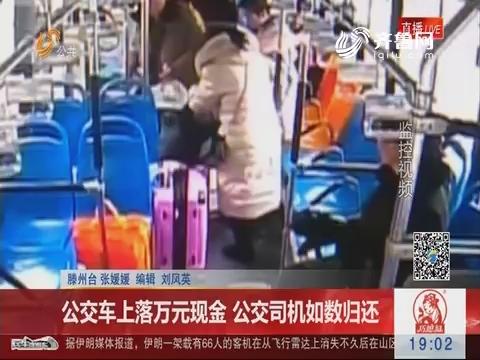 滕州:公交车上落万元现金 公交司机如数归还