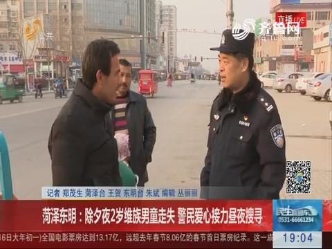 菏泽东明:除夕夜2岁维族男童走失 警民爱心接力昼夜搜寻
