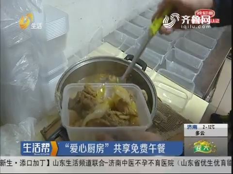 """济南:""""爱心厨房""""共享免费午餐"""