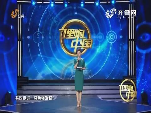 20180218《理响中国》:特色强军路