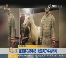 【昨夜今晨】盗取兵马俑手指 美国男子将被审判
