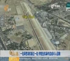 【昨夜今晨】一名乘客误机躲过一劫 伊朗坠机事件造成65人遇难