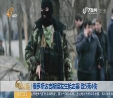 【昨夜今晨】俄罗斯达吉斯坦发生枪击案 致5死4伤