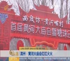滨州:黄河大庙会红红火火