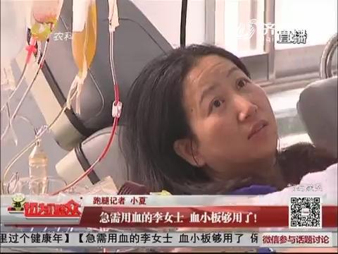 济南:急需用血的李女士 血小板够用了!