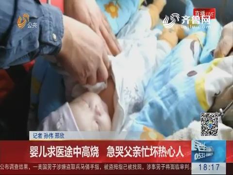 青岛:婴儿求医途中高烧 急哭父亲忙坏热心人