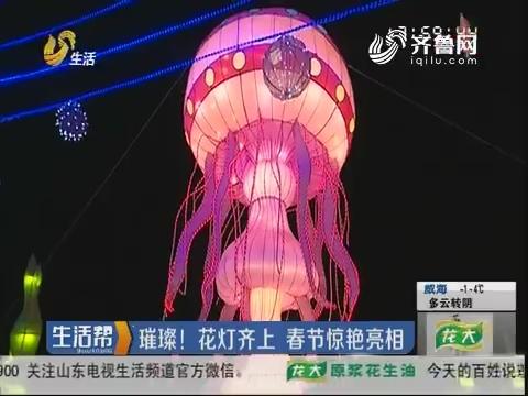 青岛:璀璨!花灯齐上 春节惊艳亮相