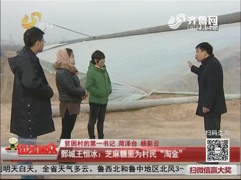 """【贫困村的第一书记】鄄城王恒冰:芝麻糖里为村民""""淘金"""""""