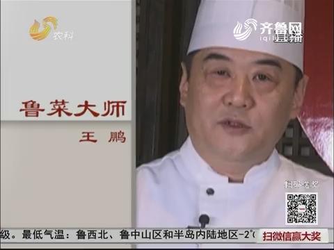 鲁菜大师王鹏:百年聚乐村 从记忆到责任