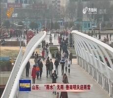 """龙都longdu66龙都娱乐:""""雨水""""无雨 鲁南2月20日迎雨雪"""