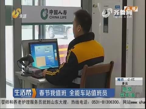 潍坊:春节我值班 全能车站值班员