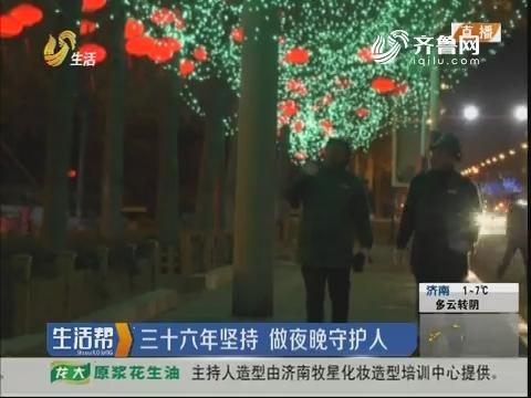 滨州:三十六年坚持 做夜晚守护人