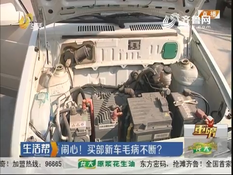 【重磅】滨州:闹心!买部新车毛病不断?