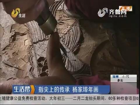 潍坊:指尖上的传承 杨家埠年画