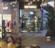20180219《此时此刻》:传递幸福的鲜花店