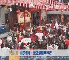 【闪电新闻排行榜】山东各地:景区爆棚年味浓