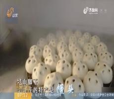 【闪电新闻排行榜】青岛:王哥庄的大馒头